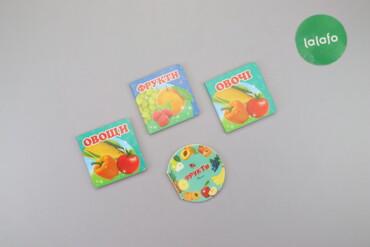 Спорт и хобби - Украина: Набір дитячих книжок про овочі та фрукти, 4 шт.   Стан гарний
