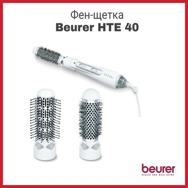 Фен Щётка Beurer HTE40 в Бишкек