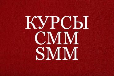 Электрик курсы - Кыргызстан: Курсы смм   smm  продвижение в соцсетях  идёт набор на онлайн курс по