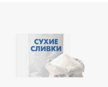 продам наковальню в Кыргызстан: Продаю Сухие Сливки Оптом!!! От Производителя. Жирность 26%