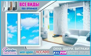 Все виды ПВХ-профиля. Win-open, Grunder, ACCADO. в Бишкек