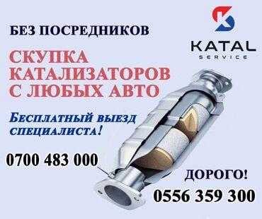 принтер 3 в 1 цена в бишкеке in Кыргызстан   ПРИНТЕРЫ: Зачем Вам сдавать катализатор к нам:1. Индивидуальный подход к каждому