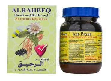 Vitaminlər və BAƏ - Bakı: Al Raheeq məcunuAl Raheeq ballı qara Zirə mecunu.Immuniteti