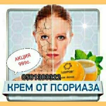 таблетки для похудения бишкек in Кыргызстан | СРЕДСТВА ДЛЯ ПОХУДЕНИЯ: Крем-воск «Здоров» от псориазаНа сегодняшний день традиционным