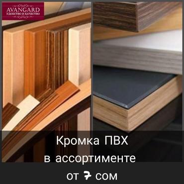 ПВХ кромка в ассортименте от 7 с в Бишкек