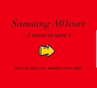 Электроника - Кыргызстан: Акция! Акция! Акция! 2 чехла по цене 1 на модели a01core