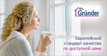 приора в Кыргызстан: Окна, двери и витражи из профиля Грюндер – это европейский стандарт