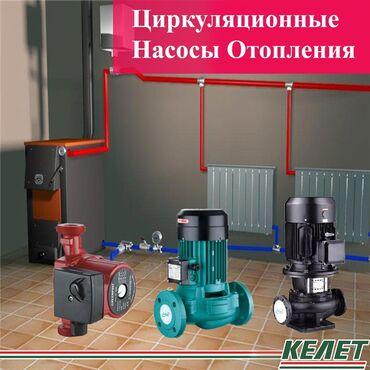 акустические системы teac мощные в Кыргызстан: Насос, Насосы. Циркуляционные насосы RS и GR (GREENPRO)