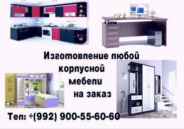 Мебелъ на заказ в Душанбе