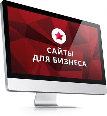 Заказать сайт 1) Разработка сайта (создание и разработка сайта)   Соз