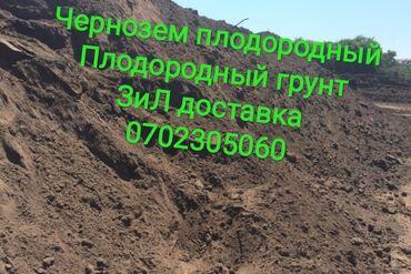 грунт бишкек in Кыргызстан   ГРУЗОВЫЕ ПЕРЕВОЗКИ: Чернозем плодородный рыхлый без мусора для газона огорода и