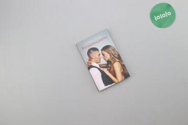Книги, журналы, CD, DVD - Киев: Книга видавництва Клуб Семейного Досуга  Назва: Его любимая девочка Ав