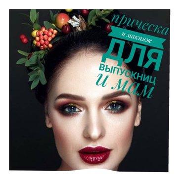 Выпускницам и их мамам прическа и макияж всего за 1200с в Бишкек