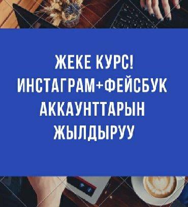 Жеке курс! инстаграмфейсбукфотошопвидеоредакцияпродвижение инстаграм