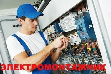 электрик высшего разряда в Кыргызстан: Электрик электрик электрик электрик электрик электрик электрик электри