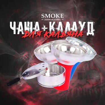 Костоправ бишкек адрес - Кыргызстан: Новинка!!! Эксклюзивная модель!!! Чаша с калаудом в комплекте!!!