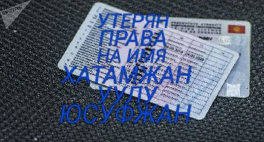 Другое в Ош: Утерян водительское удостворение на имя Хатамжан уулу юсуфжан,09906077