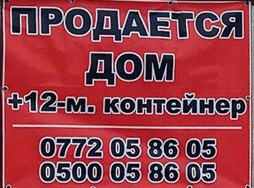 продам дом из контейнера в Кыргызстан: Продам Дом 703637575 кв. м, 3 комнаты