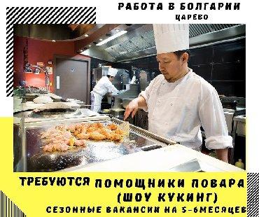 СЕЗОННЫЕ ВАКАНСИИ 5-6МЕСЯЦЕВ в Бишкек