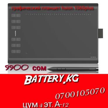 Таб-4-планшет - Кыргызстан: Графические планшеты huion. цены от 3300-13800 цум 4 этаж отдел