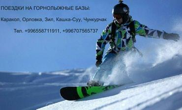 Транспорт на горнолыжные базы в Бишкек