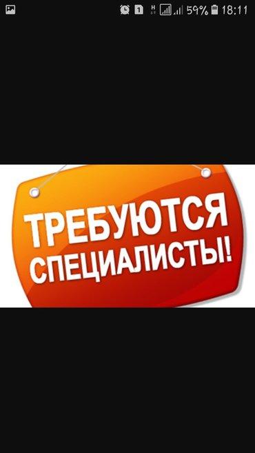 Внимание срочно требуются молодые в Бишкек