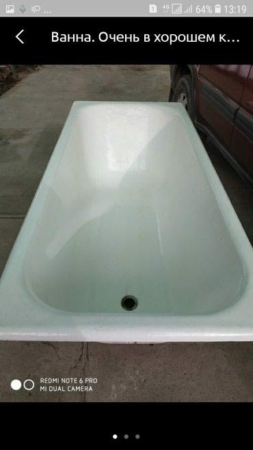 Куплю ванна 500 сом выше в Бишкек