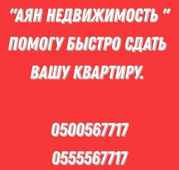 долгосрочно в Кыргызстан: Сдается квартира: 3 комнаты, 5 кв. м, Бишкек