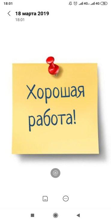 Требуется помощник зав склада оптовой в Бишкек