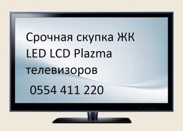Срочная скупка всех видов жк (led lcd plazma) в Бишкек