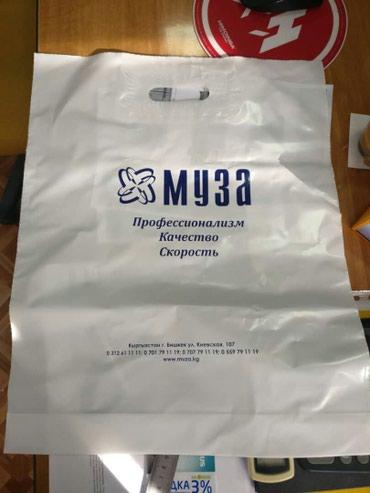 Пакеты с Вашим логотипом на заказа! , , , в Бишкек