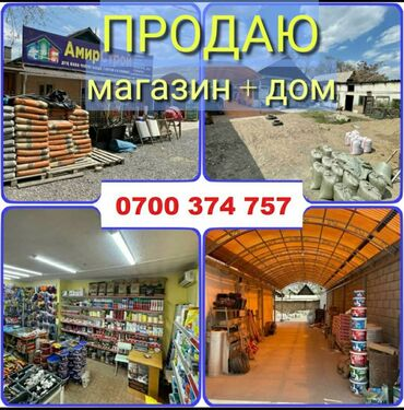 ПРОДАЮ  Магазин + дом  по ул. Элебесова  До рынка Дордой 5 мин, до ЦУМ
