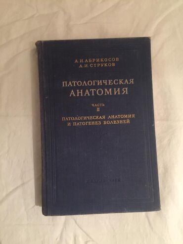 Патологическая анатомия и патогенез болезней. Часть вторая. Медицинска