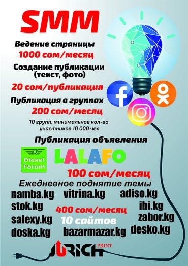 SMM, реклама в интернет. в Бишкек