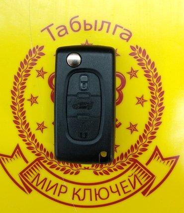 Корпус ключа для peugeot и citroеn. в Бишкек