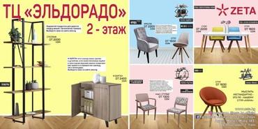 Продаем мебель. Итальянский дизайн. Приятные цены. в Бишкек