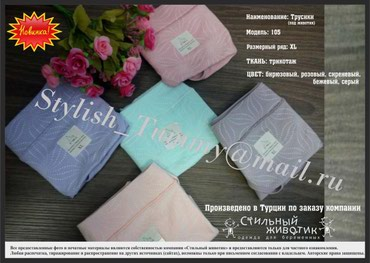 «Стильный животик» Трусики для беременных мамочек в Бишкек