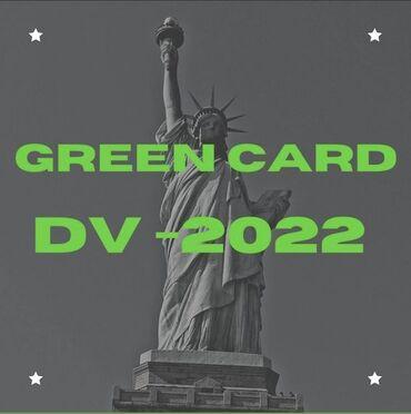 green card dv lottery 2018 в Кыргызстан: ГРИН КАРД! GREEN CARD!!! Стартовала регистрация на грин кард 2022!!! У