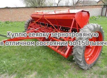9581 объявлений: Куплю сеялку зернотравяную оплата сразу