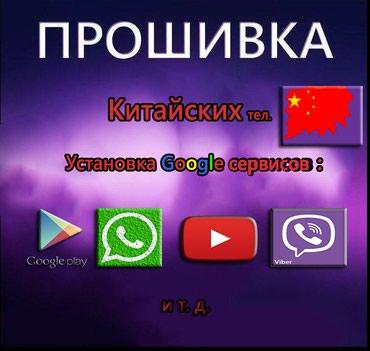 Прошивка китайских телефонов... в Бишкек