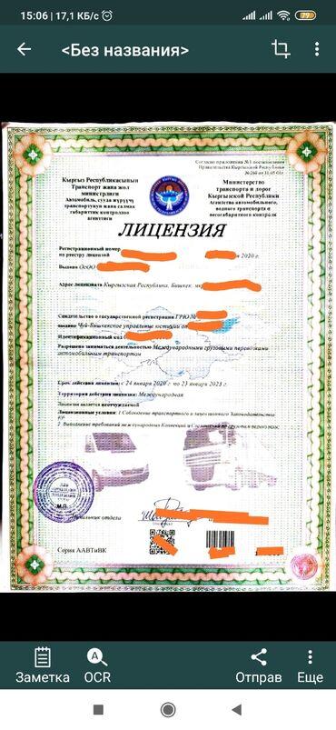 транспортный услуги в Кыргызстан: Продаю Готовый действующий бизнес (транспортно-логистическая