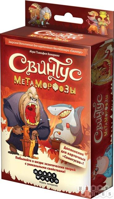 Настольные игры Свинтус Метамарфозы в Бишкек