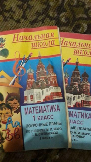 Поурочные разработки. математика 1 класс. за 2 книги 80 сом в Бишкек