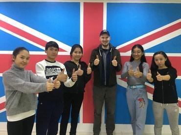 Акция Английский язык 880 сом за 1 месяц... Носители языка из Англии! в Бишкек