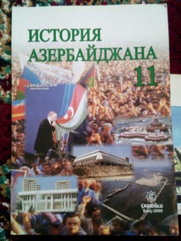 Bakı şəhərində ИСТОРИЯ АЗЕРБАЙДЖАНА 11 КЛАсс