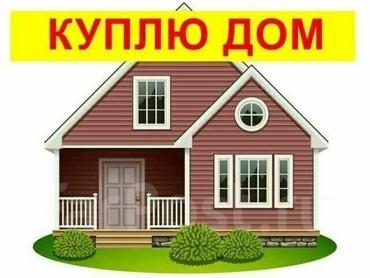 Алам - Кыргызстан: Куплю дом, пол дома, участки, в городе