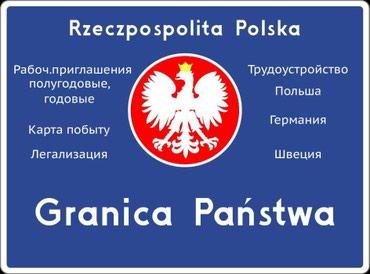 Работа в Европе..Польский Кампания в Душанбе