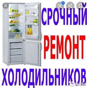 сетка для ванны в Кыргызстан: Ремонт | Холодильники, морозильные камеры | С гарантией, С выездом на дом