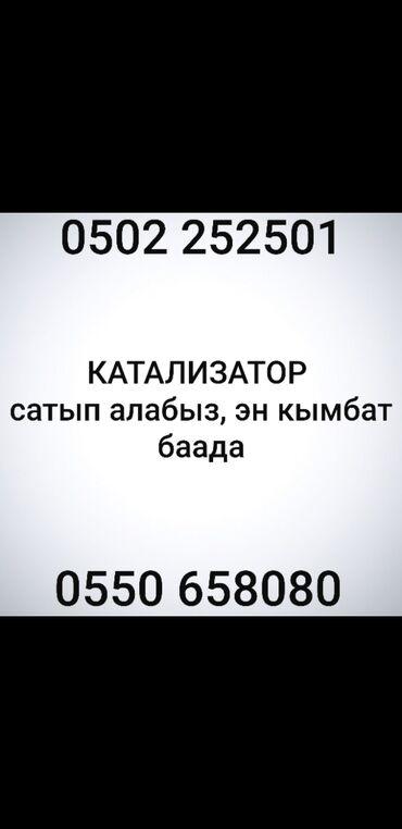 купить 2 комнатную квартиру в оше in Кыргызстан | АВТОЗАПЧАСТИ: Дорого куплю КАТАЛИЗАТОРкатализатор #катализаторкатализатор