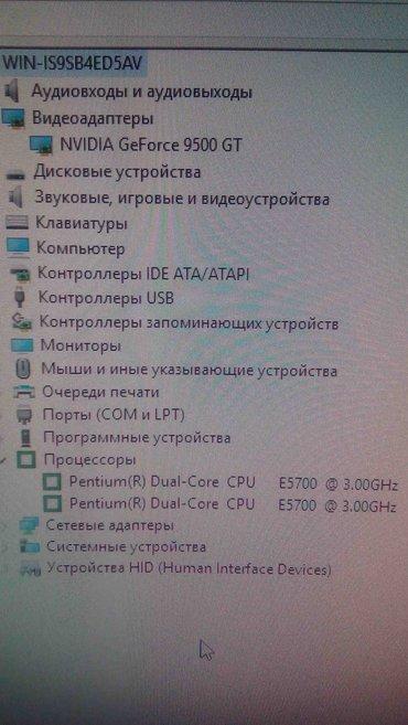 Продам компьютер. Почти даром! в Бишкек
